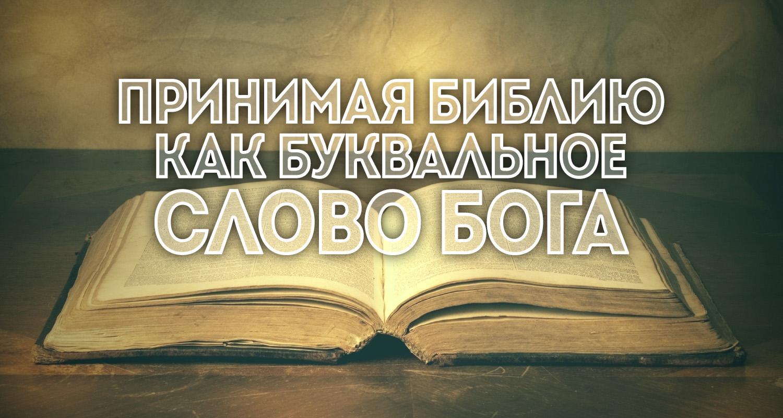 Принимая Библию как буквальное Слово Бога