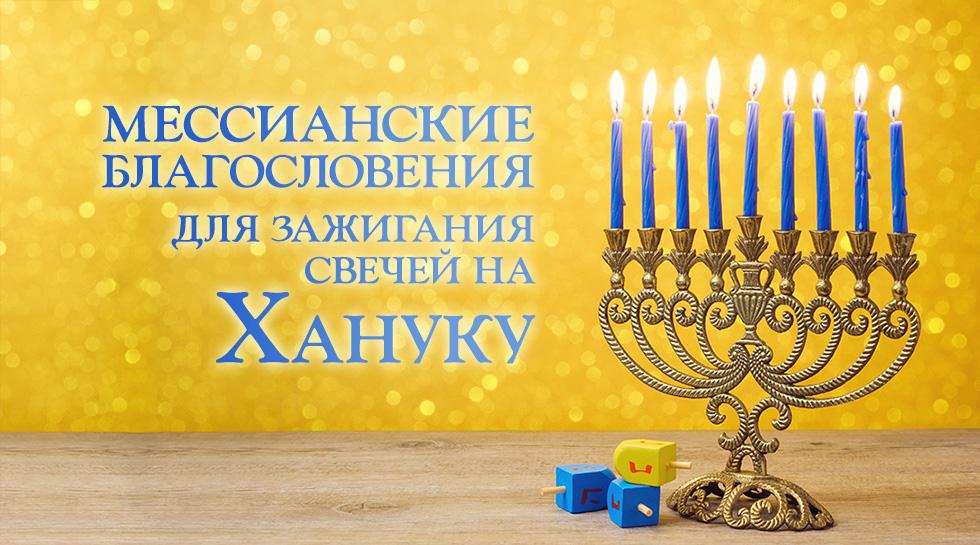 Мессианские благословения для зажигания свечей на Хануку