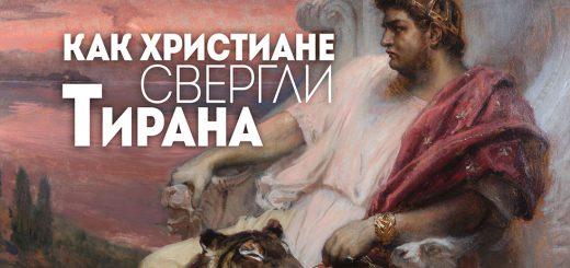 Как христиане свергли тирана