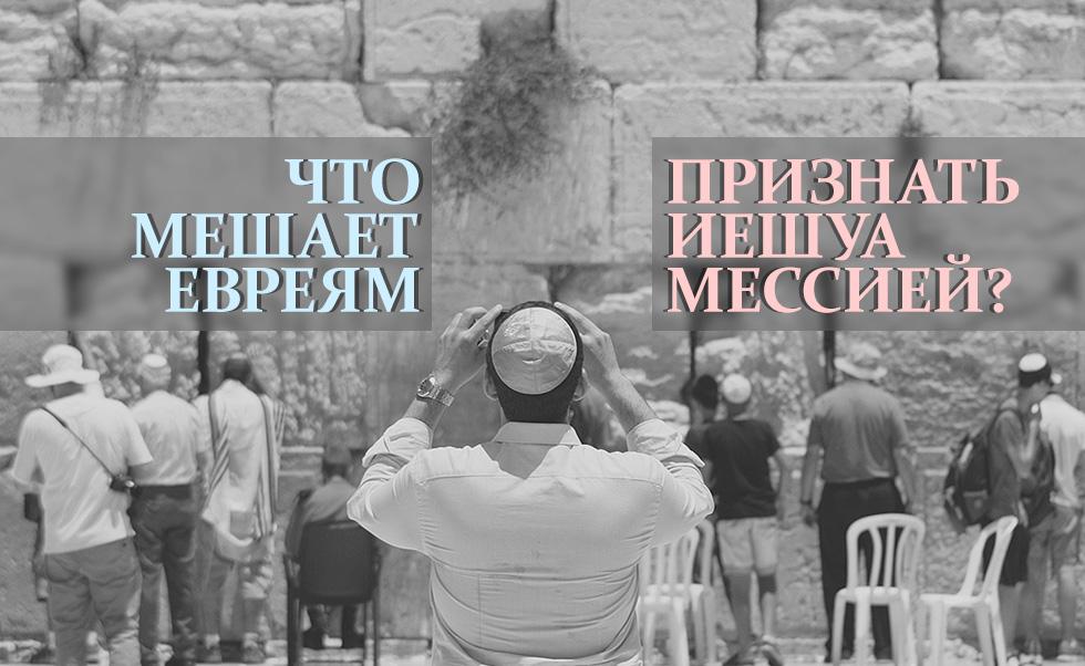 Что мешает евреям признать Йешуа Мессией?
