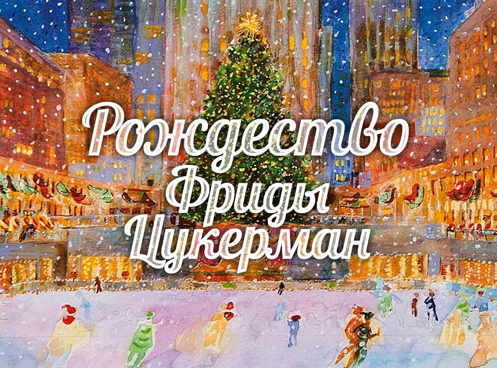 Рождество Фриды Цукерман