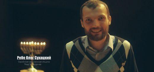 Ханукальное поздравление от мессианской общины «Яхад», Бердичев