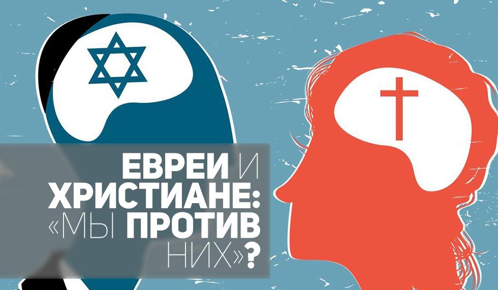 Евреи и христиане: «мы против них»?