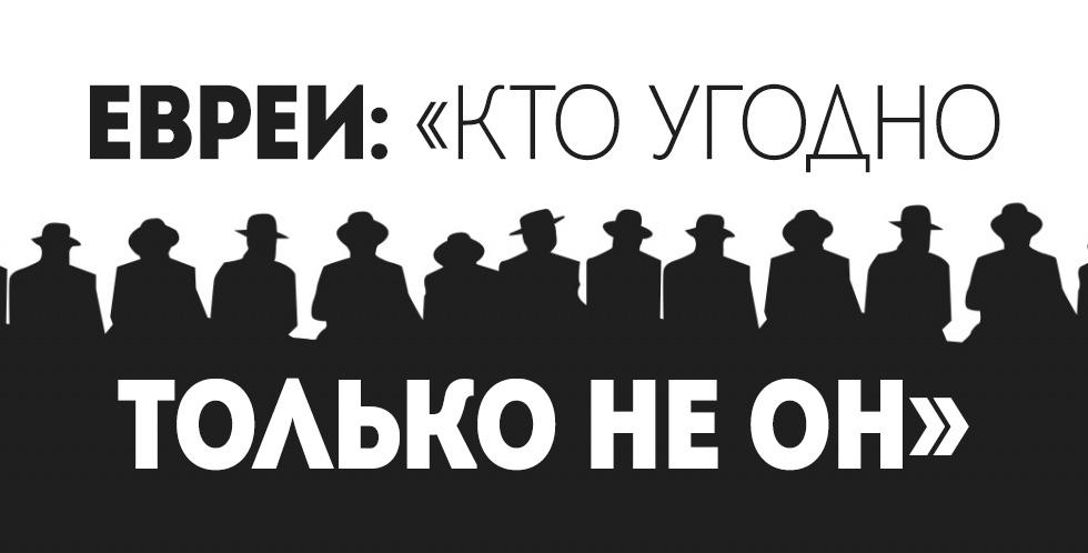 Евреи: «Кто угодно, только не Он»