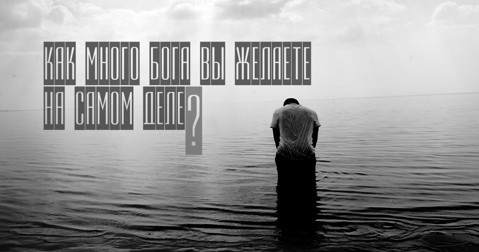 Как много Бога Вы желаете на самом деле?