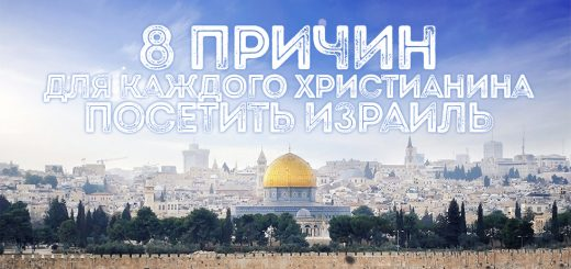 8 причин для каждого христианина посетить Израиль