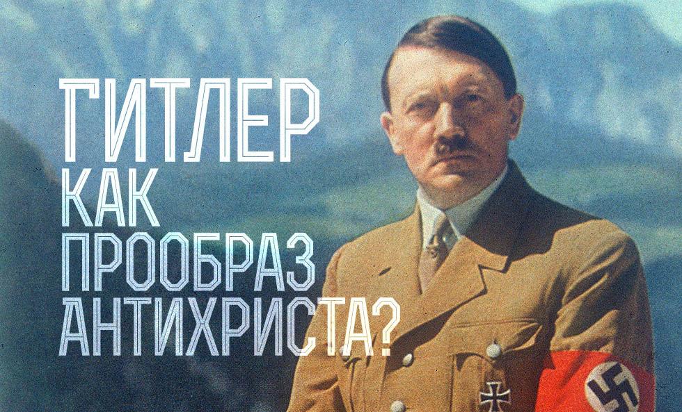 Гитлер как прообраз Антихриста?