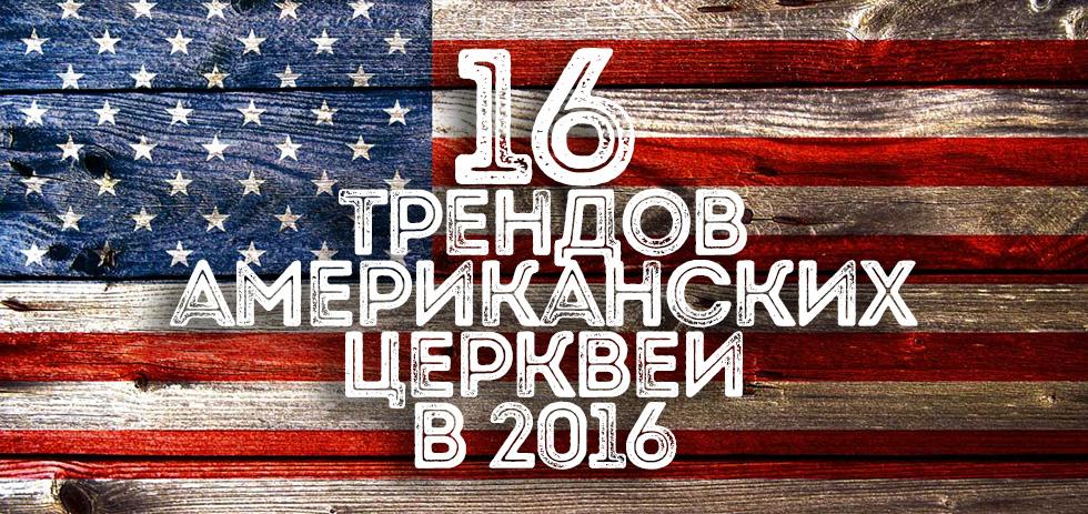 16 трендов американских церквей в 2016