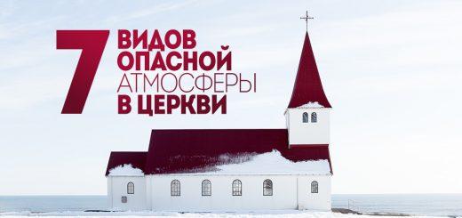 Семь видов опасной атмосферы в церкви