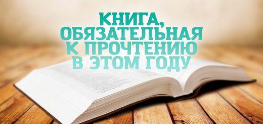 Книга, обязательная к прочтению в этом году