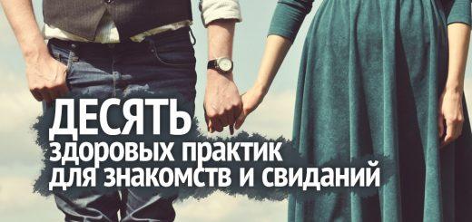 10 здоровых практик для знакомств и свиданий