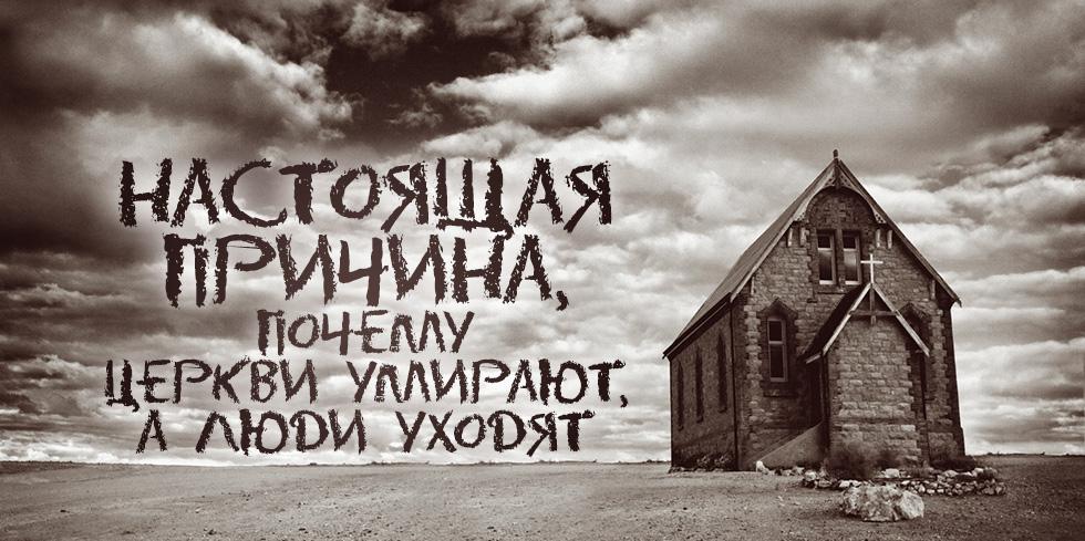Настоящая причина, почему церкви умирают, а люди уходят