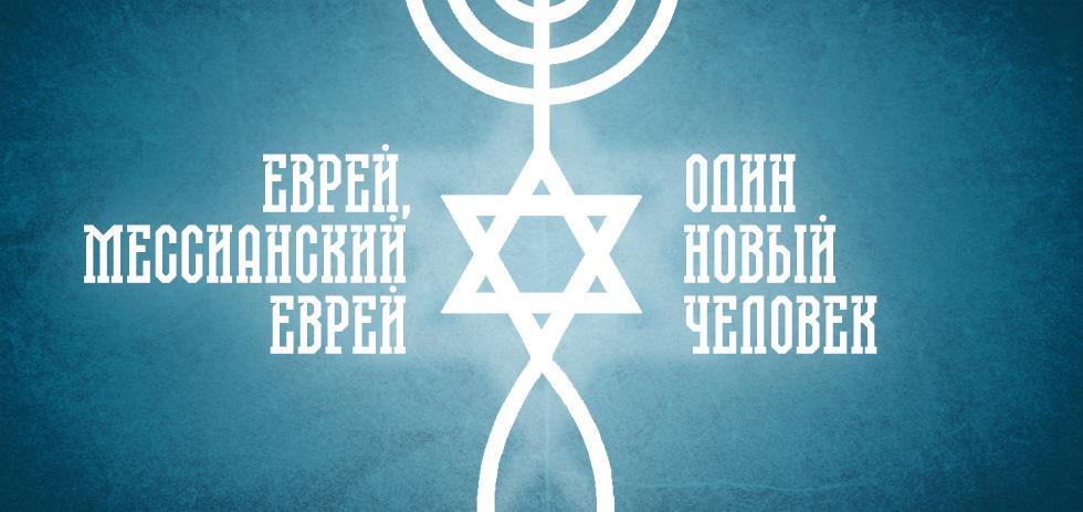 Еврей, мессианский еврей, Один Новый Человек