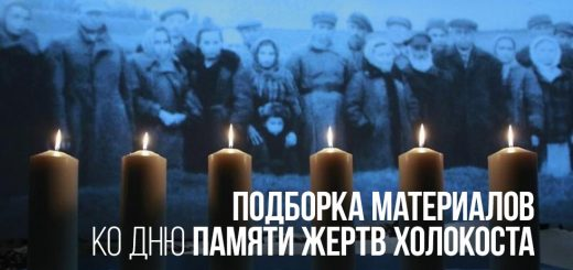 Подборка материалов ко Дню памяти жертв Холокоста