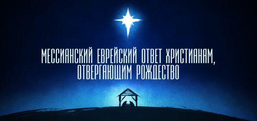 Мессианский еврейский ответ христианам, отвергающим Рождество