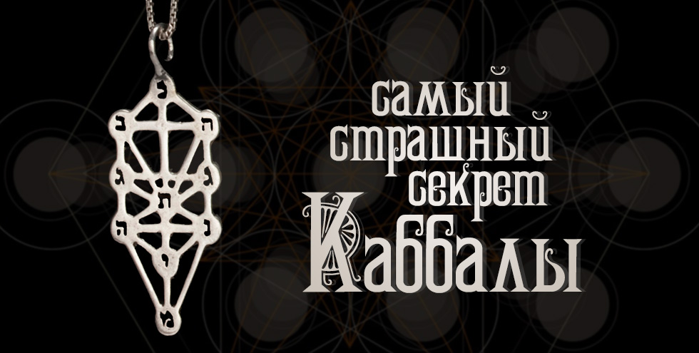 Самый страшный секрет Каббалы