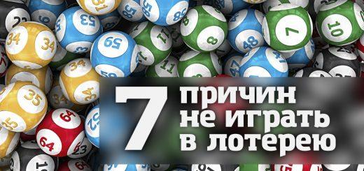 7 причин не играть в лотерею