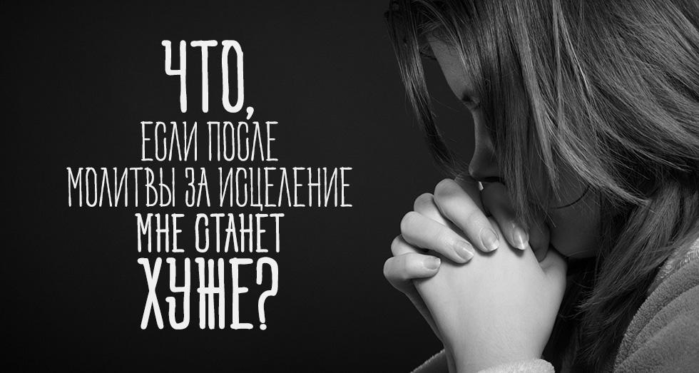 Что, если после молитвы за исцеление мне станет хуже?