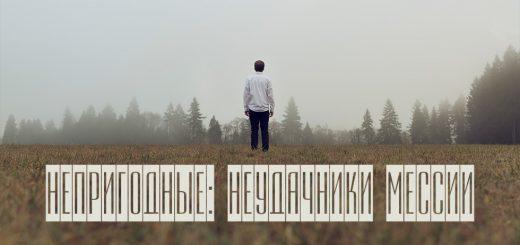 Непригодные: неудачники Мессии