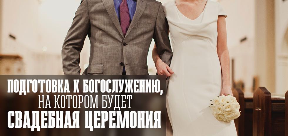 Подготовка к Богослужению, на котором будет свадебная церемония