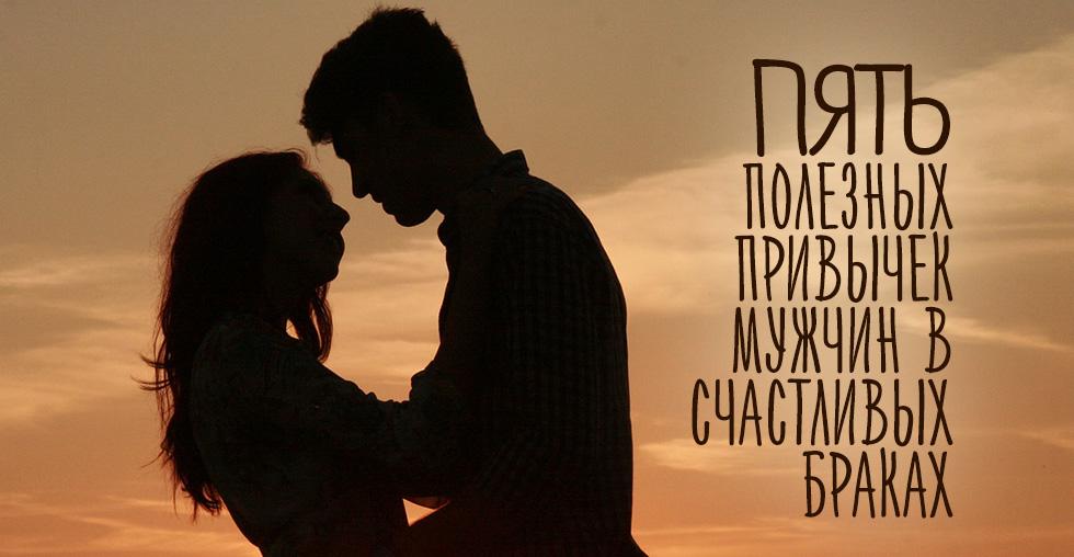 Пять полезных привычек мужчин в счастливых браках
