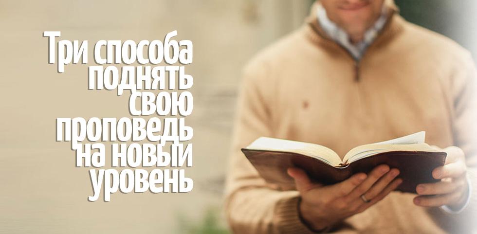 Три способа поднять свою проповедь на новый уровень