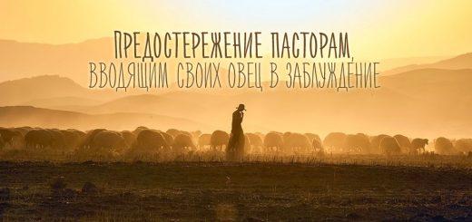 Предостережение пасторам, вводящим своих овец в заблуждение