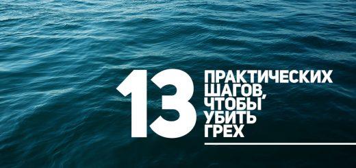 13 практических шагов, чтобы убить грех
