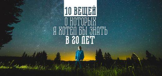 10 вещей, о которых я хотел бы знать в 20 лет