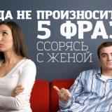 Никогда не произносите эти 5 фраз, ссорясь с женой