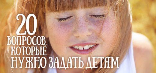 20 вопросов, которые нужно задать детям