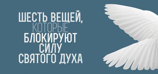 6 вещей, которые блокируют силу Святого Духа