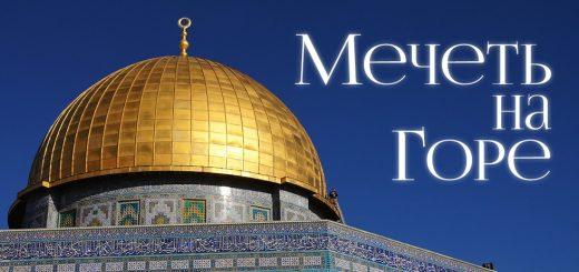 Мечеть на Горе
