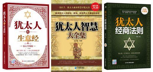 Еврей в китайском перископе