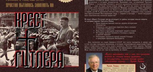 Аудиокнига «Крест Гитлера» выложена бесплатно в Сети