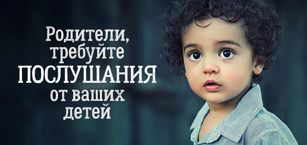 Родители, требуйте послушания от ваших детей