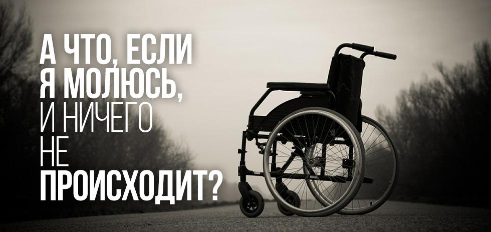 А что, если я молюсь, и ничего не происходит?