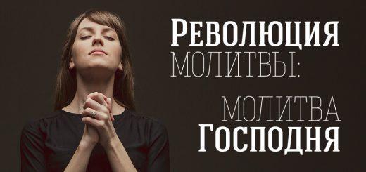 Революция молитвы: молитва Господня