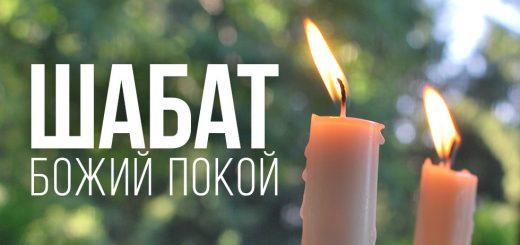 Шабат – Божий покой!