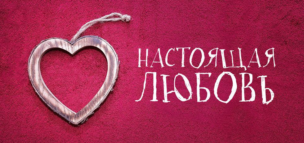Настоящая любовь
