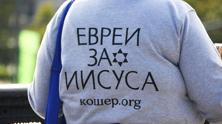 Евреи за Иисуса: Ребрендинга не будет!