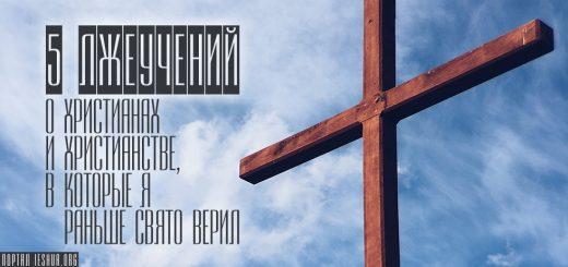 5 лжеучений о христианах и христианстве, в которые я раньше свято верил
