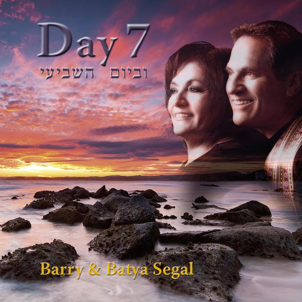 Barry & Batya Segal - Day 7 (2013)