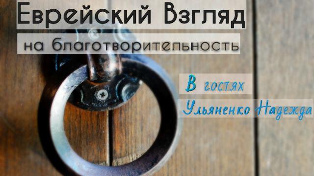"""""""Еврейский взгляд на благотворительность"""": Надежда Ульяненко о помощи зависимым, заключенным и раненым в АТО"""