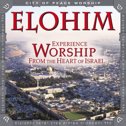 Elohim (2015)