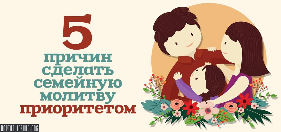 5 причин сделать семейную молитву приоритетом
