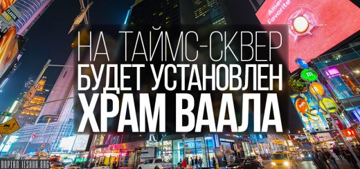 На Таймс-сквер будет установлен храм Ваала