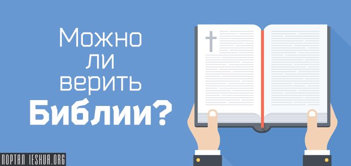 Можно ли верить Библии?
