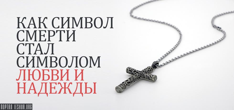 Как символ смерти стал символом любви и надежды