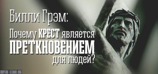 Билли Грэм: Почему крест является преткновением для людей?